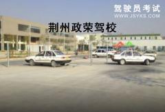 荆州政荣驾校-政荣驾校