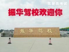 漯河振华驾校-振华驾校