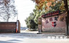 上海通略驾校-通略驾校