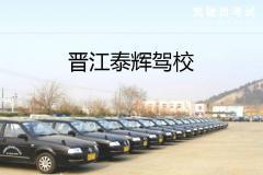 晋江市泰辉汽车驾驶员培训有限公司-泰辉驾校