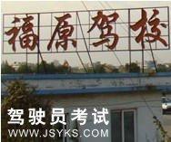 桐乡福原驾校-福原驾校
