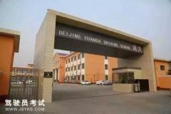 北京远大驾校-远大驾校