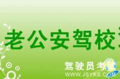 杭州老公安驾校-老公安驾校