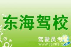 台州东海驾校-东海驾校