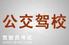 杭州公交驾校-公交驾校