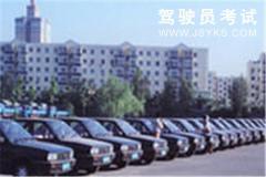 北京公大驾校-公大驾校