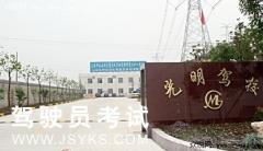 上海光明驾校-光明驾校