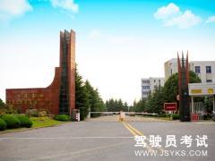 上海金山驾校-金山驾校