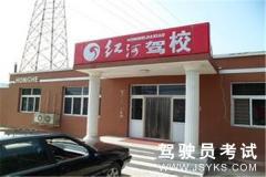 北京红河驾校-红河驾校