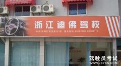 杭州迪佛驾校-迪佛驾校