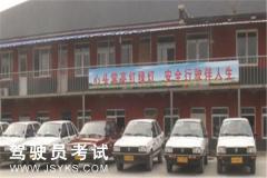 北京嘉安驾校-嘉安驾校