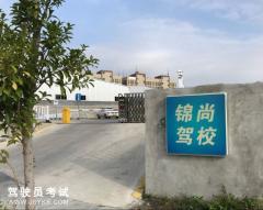 石狮锦尚驾驶员培训有限公司-石狮锦尚驾校