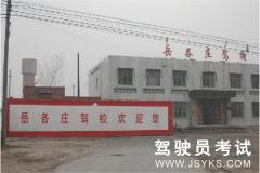 北京岳各庄驾校-岳各庄驾校