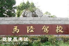 上海马陆驾校-马陆驾校