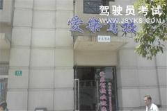 上海爱乐驾校-爱乐驾校