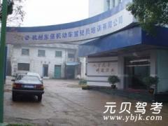杭州东信驾校-东信驾校