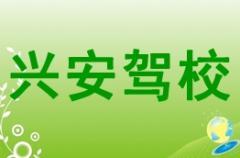 桂林兴安驾校-兴安驾校