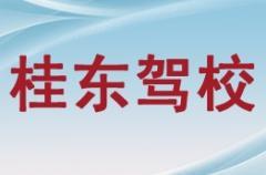南宁桂东驾校-桂东驾校