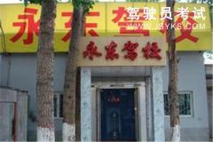 太原永东驾校-永东驾校