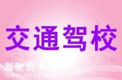 杭州拱墅交通职高培训中心-交通驾校