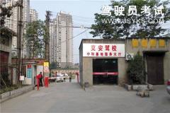 北京交安驾校-交安驾校