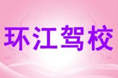 河池环江宇通驾校-环江宇通驾校