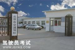 北京交通驾校-交通驾校
