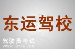 杭州东运驾校-东运驾校