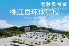 桃江县环球驾校-环球驾校