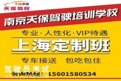 南京天保驾校上海分校-天保驾校上海分校