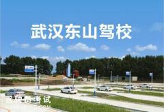 武汉东山驾校-东山驾校