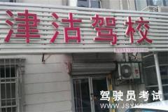 天津津沽驾校-津沽驾校