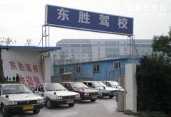 杭州东胜驾校-东胜驾校