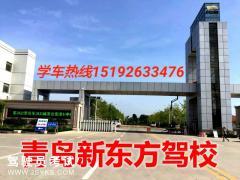 青岛新东方驾驶培训集团有限公司-新东方驾校