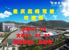 重庆高峰驾校-高峰驾校