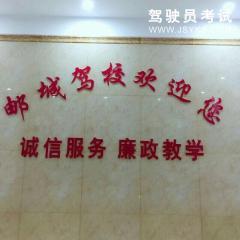 扬州邮城驾校-邮城驾校