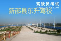 新邵县东升驾校-东升驾校