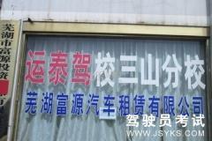 芜湖运泰驾校-运泰驾校