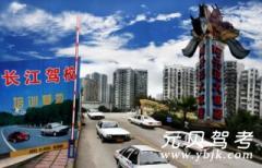 重庆长江驾校-长江驾校