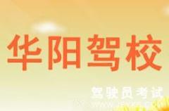 绍兴华阳驾校-华阳驾校