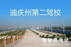 迪庆州第二驾校-第二驾校