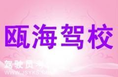 温州瓯海驾校-瓯海驾校