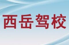 华阴西岳驾校-西岳驾校