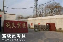 北京利民驾校-利民驾校