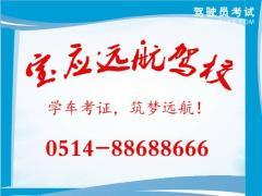 扬州宝应远航驾校-远航驾校