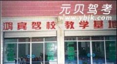 重庆鸿宾驾校-鸿宾驾校