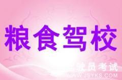 台州粮食驾校-粮食驾校