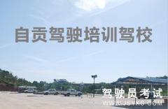 自贡市汽车驾驶员培训学校-自贡驾驶培训驾校