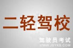 台州二轻驾校-二轻驾校