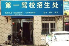 天津第一驾校-第一驾校